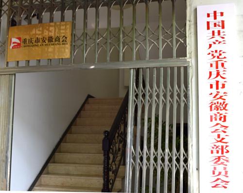 中国共产党FUN88登录安徽商会支部委员会成立.jpg