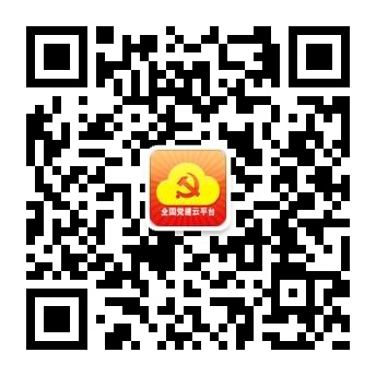 """""""全國黨建云平臺""""微信公號正式上線2.jpg"""