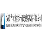 安徽省城建设计研究总院